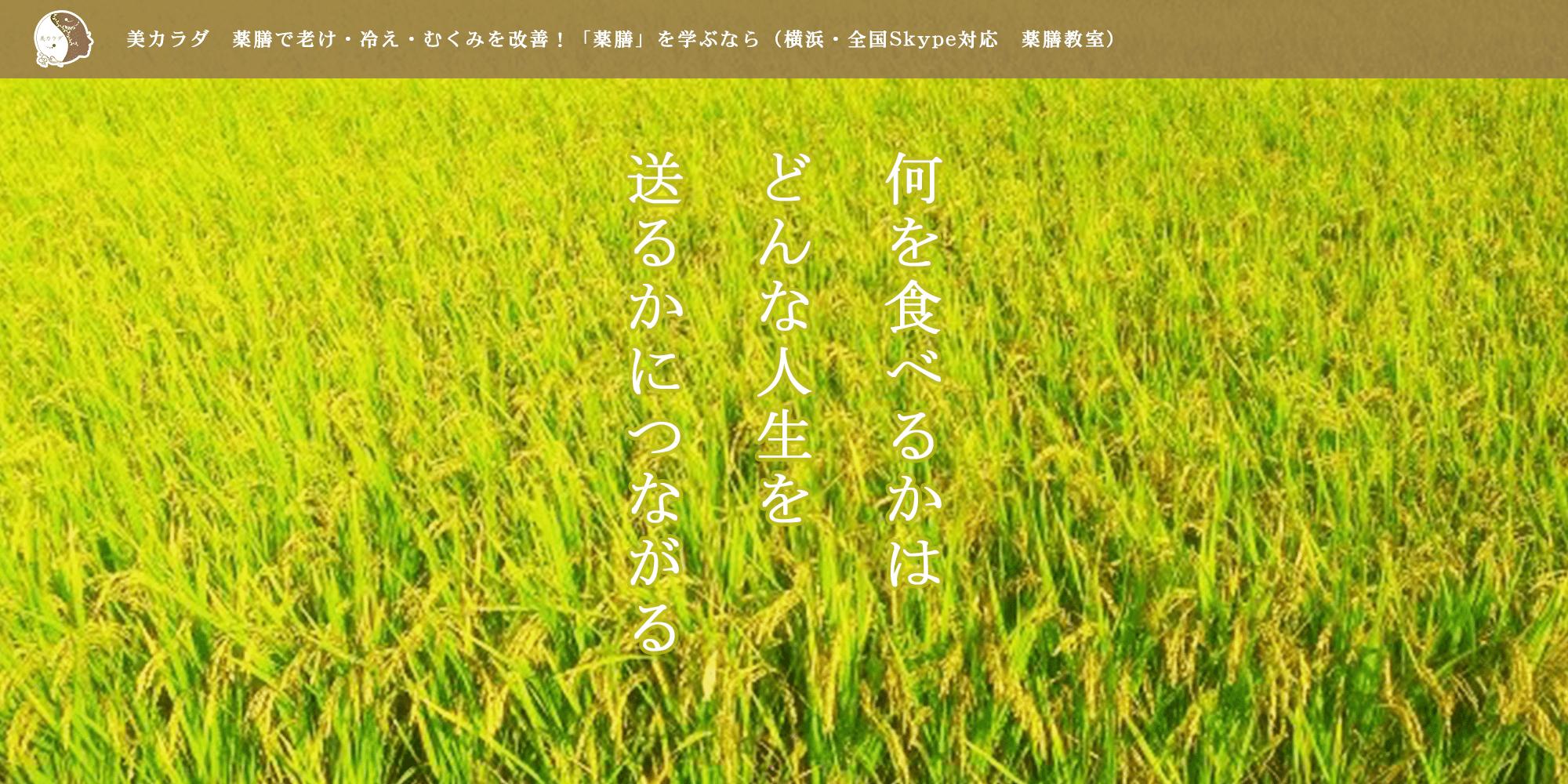 横浜・鎌倉・オンラインで薬膳を学ぶなら薬膳教室「美カラダ」